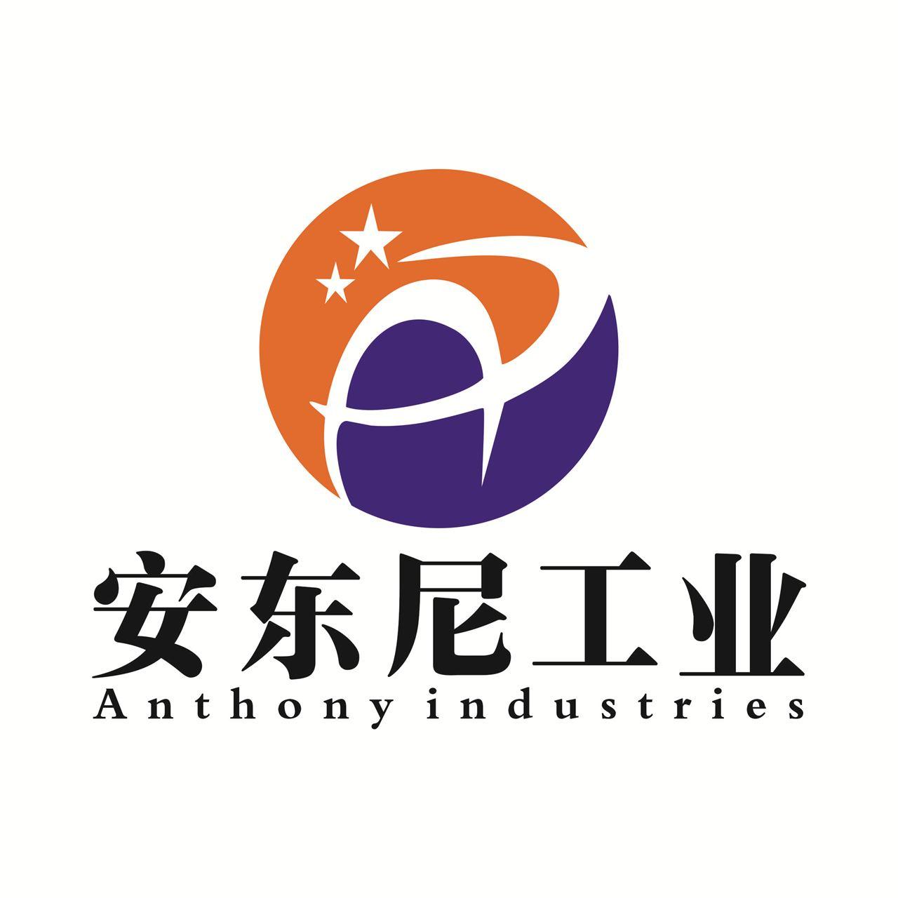 深圳市安东尼工业设备有限公司