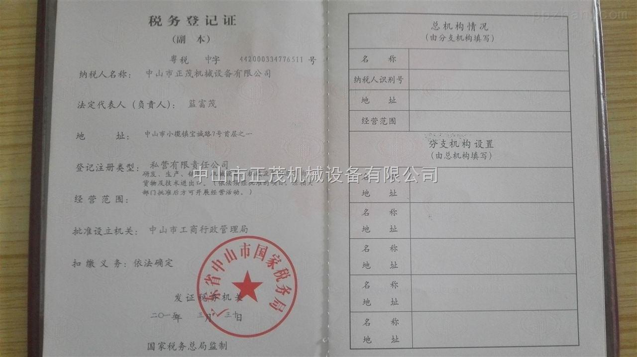 税务登记证2