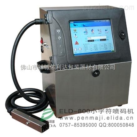 ELD-800-小字符喷码机/触摸屏全自动打码机/印码机
