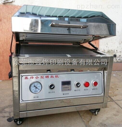 小型晒版机厂家,制版设备,印前处理设备