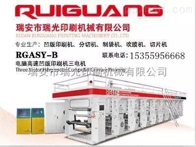 RGASY-B 600-1200-RGASY-600-1200B型塑料薄膜凹版印刷机