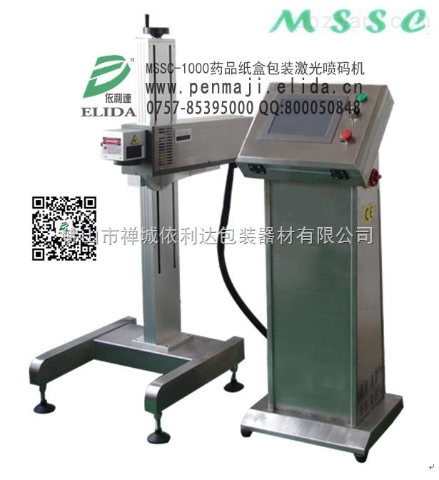 惠州制药二氧化MSSC-1000碳镭射打码机/深圳佛山日化在线式全自动激光打标机/