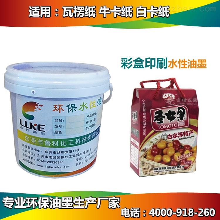 出口国外纸箱水性油墨厂家,符合ROHS环保要求纸箱水性油墨厂家