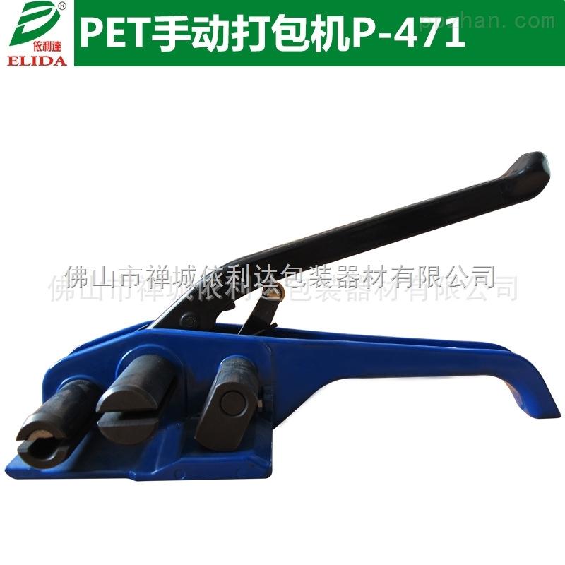 P-471-佛山塑钢带捆扎机,广州纸箱手动捆包机 东莞物流手工拉紧器 打包机  厂家供应