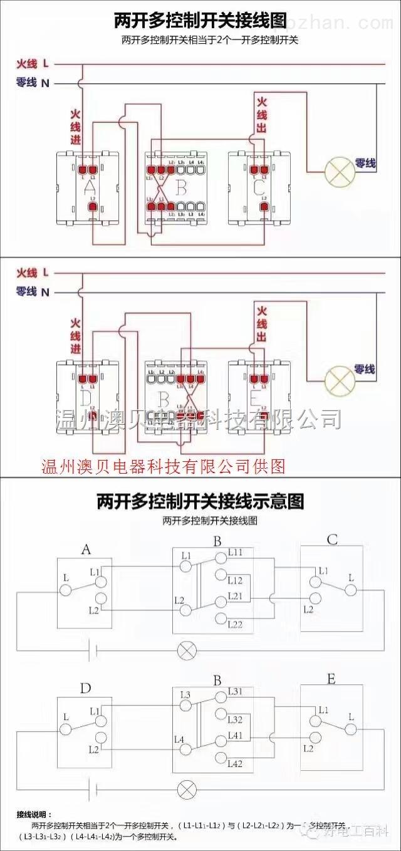 开关插座-墙壁开关多控 多控墙壁开关接线图 澳贝电器