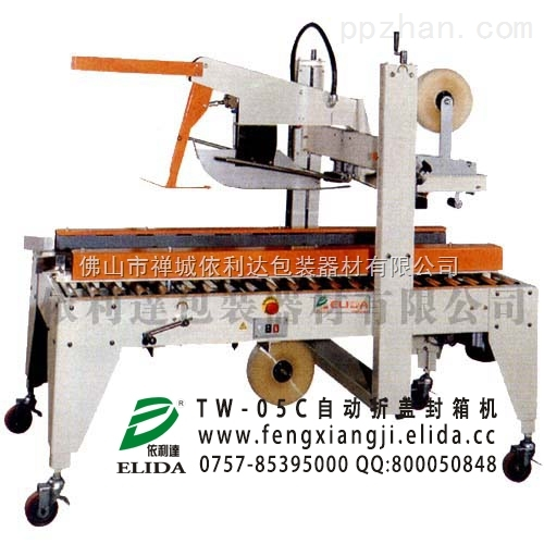 TW-05C纸箱封口机-云浮全自动封箱机采用印字胶带