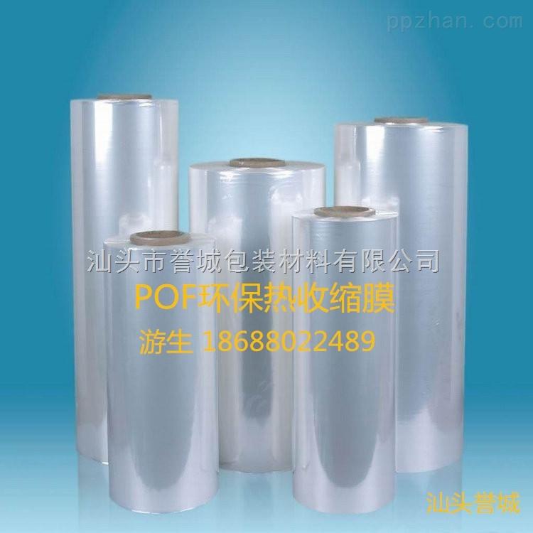 生产POF环保热收缩膜