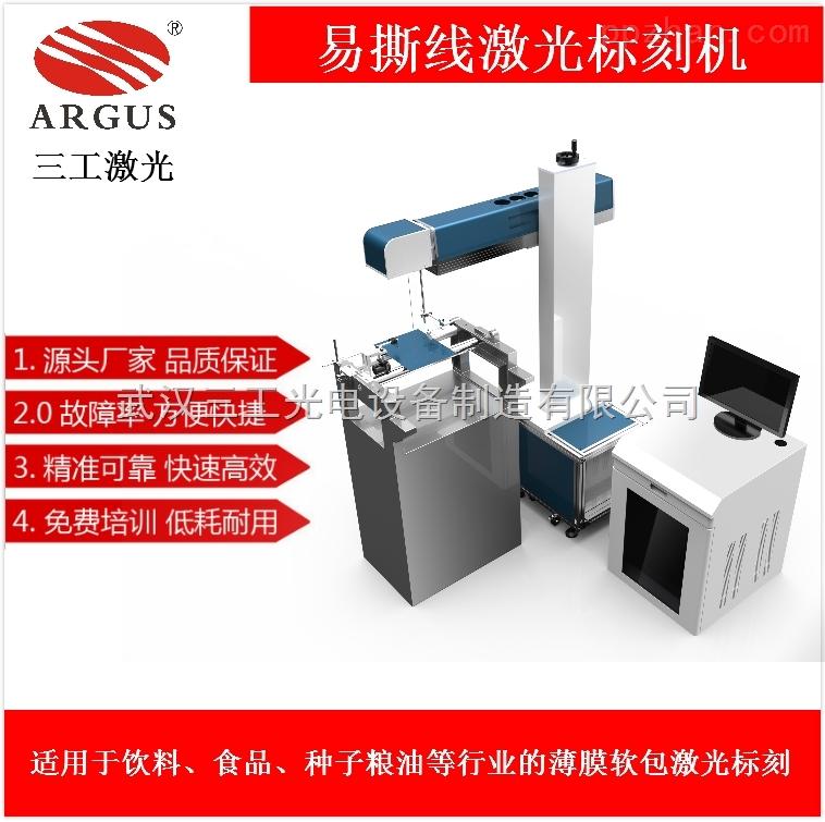 电子产品外包薄膜透气孔激光打孔机,速度快