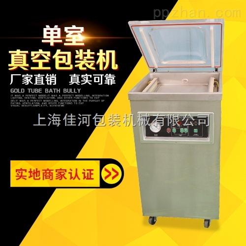 DZ-400-上海厂家直销立式真空包装机 活鸡真空包装 熟食真空包装