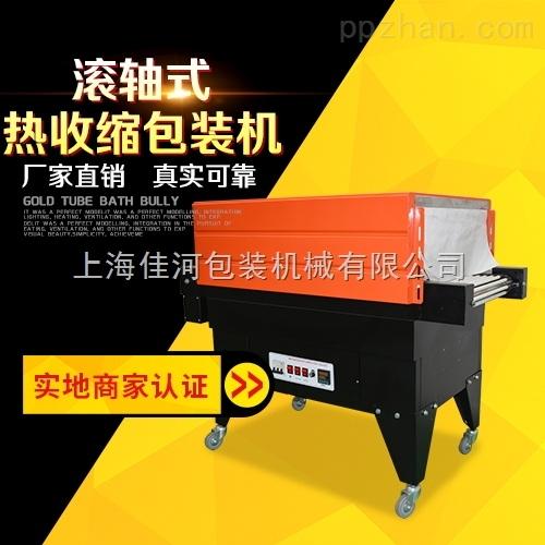 BSE-4535-上海厂家直销PE膜热收缩包装机 组合装啤酒收缩