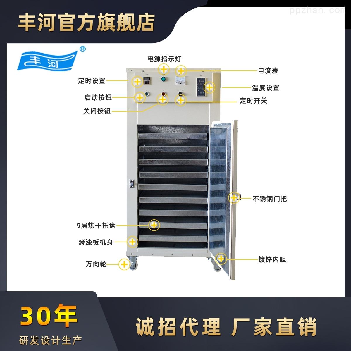 丰河茶叶烘焙机茶叶提香机烘干机6ch-18型