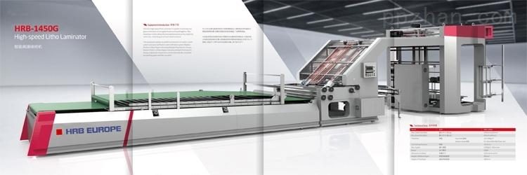高速智能全自动裱纸机海瑞宝