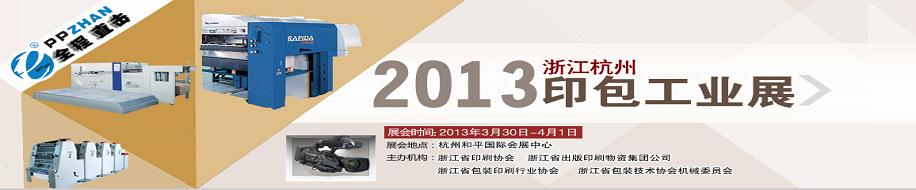 2013第十三届印刷包装工业展览会