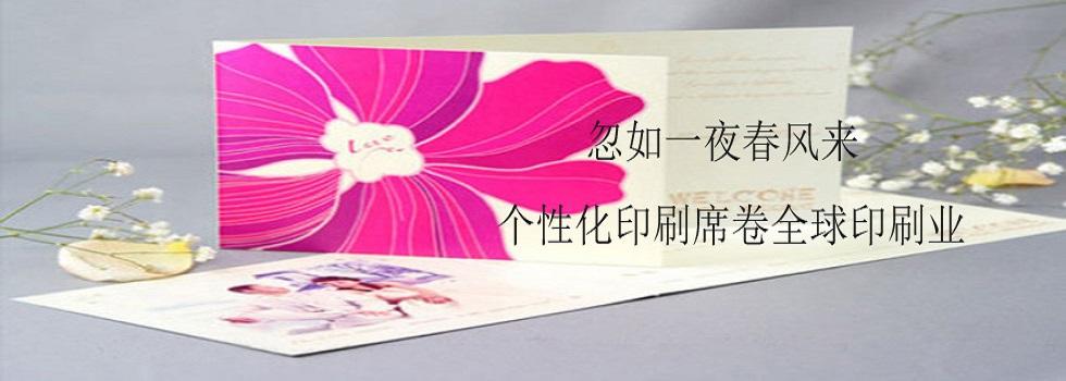 个性化印刷席卷全球印刷业