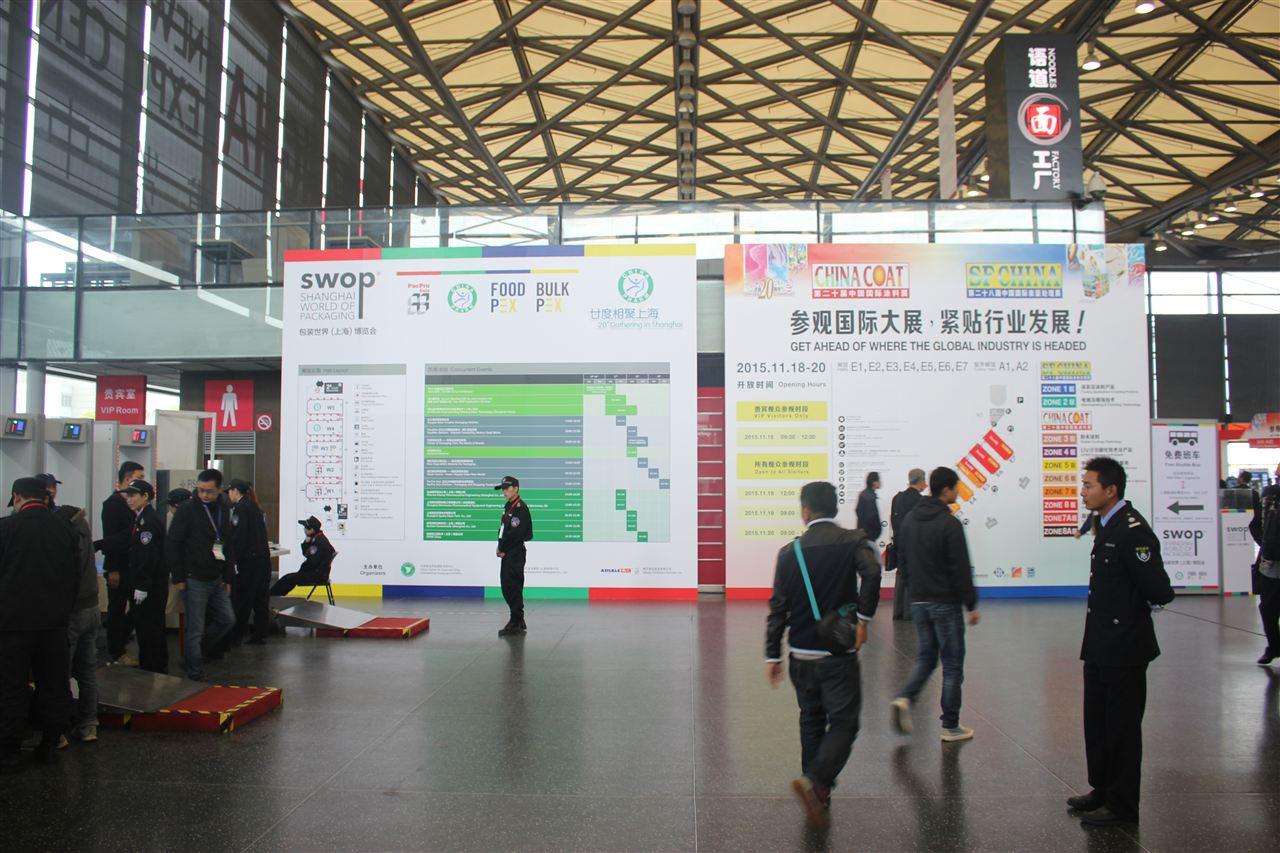 包裝世界(上海)博覽會