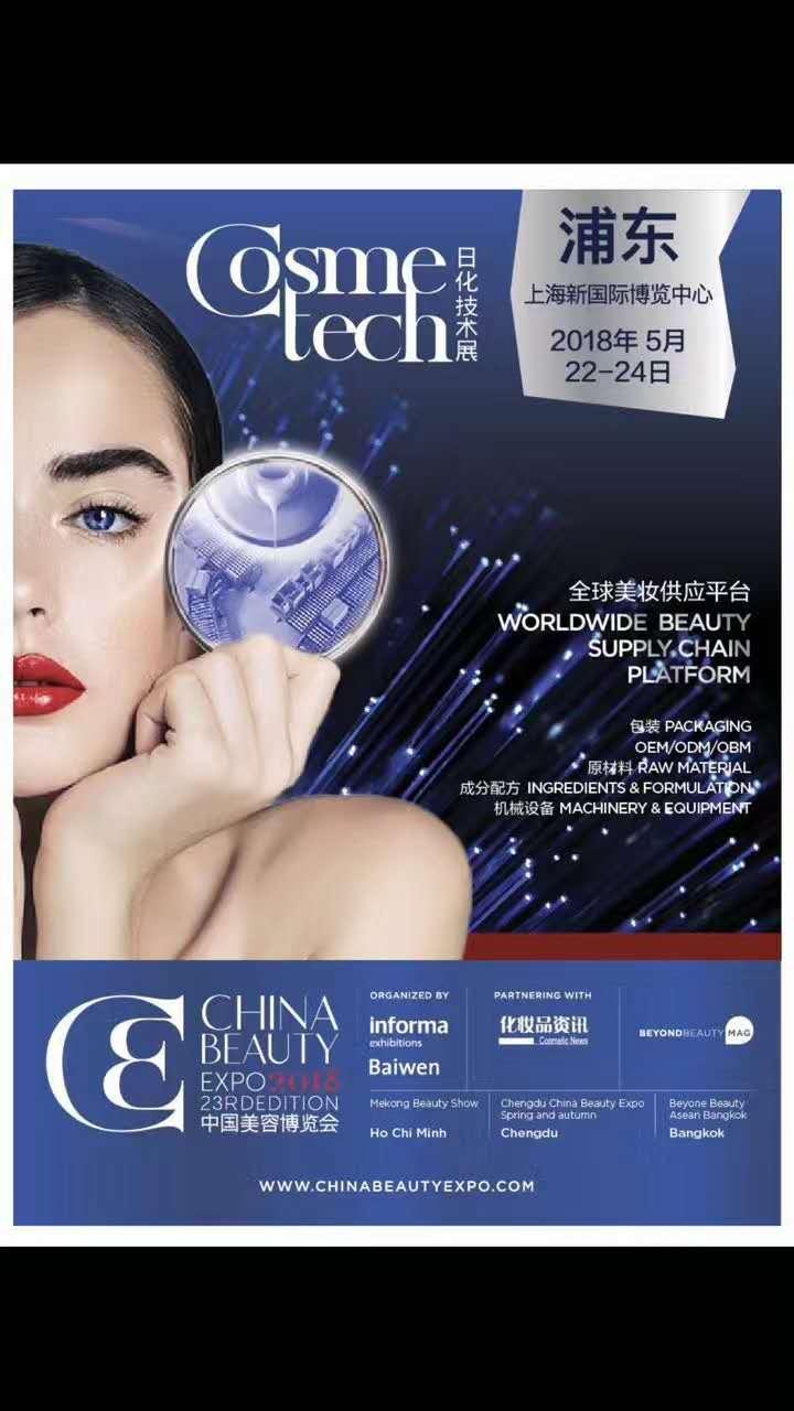 2018第十七届上海国际日化原料包装机械设备展览会