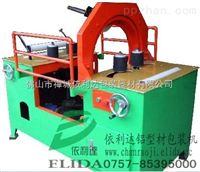 铝型材缠绕式包装机