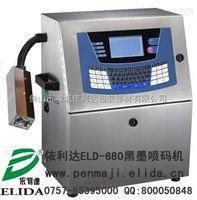依利达ELD-680全自动黑墨喷码机