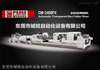 CM-2400FX全自动瓦楞糊箱机