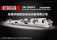 CM-1800FX全自动瓦楞糊箱机