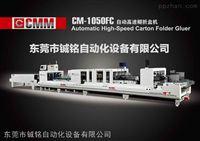 CM-1050FC自动高速糊折盒机