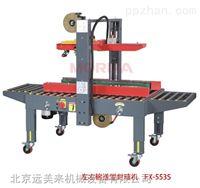 左右输送型封箱机 北京畅销封箱机 1年免费售后质保 远美来出品