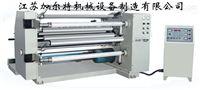 JRT-FQJ2高速分切机 印后设备 纸加工设备 加尔特