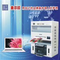 专业数码快印一体机印刷不受物体限制立印即取