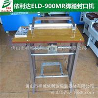 上海脚踏式塑料带封口机设备|食品薄膜封合机厂家|脚踏式反脚封口机价格