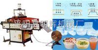 全自动塑料气压成型机-塑料杯机-永旭机械