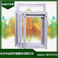 铝合金框 金跃印刷厂专业定制铝合金框 质量更强 尺寸可定制 18874743766