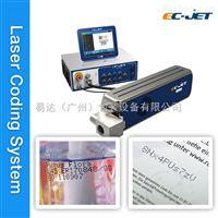 ECL1030激光喷码机